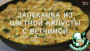 Рецепт Запеканка из цветной капусты с ветчиной