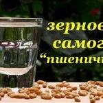 Зерновой самогон, пшеничный