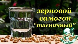Рецепт Зерновой самогон, пшеничный