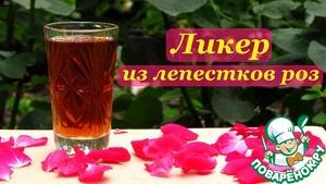 Ликер из лепестков чайной розы домашний рецепт приготовления с фото
