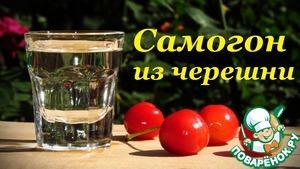 Рецепт Самогон из черешни, брага на диких дрожжах (без сахара)
