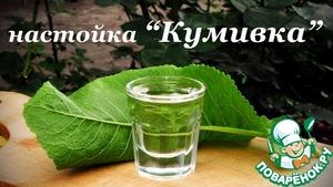 """Рецепт Рецепт настойки """"Кумивка"""" (хреновуха) от Екатерины Гаврыш"""