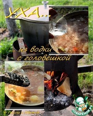Рецепт Уха тройная... из водки с головешкой