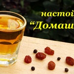 """Настойка """"Домашняя"""" по рецепту от Александра Котелевцева"""