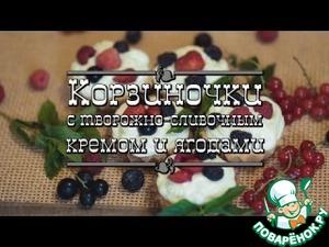 Рецепт Корзиночки с творожно-сливочным кремом и ягодами