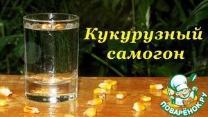Рецепт Самогон из кукурузы, основа для бурбона