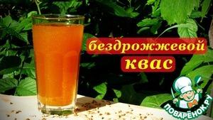 Рецепт Квас без дрожжей, на основе закваски и ржаного солода (вкус детства)
