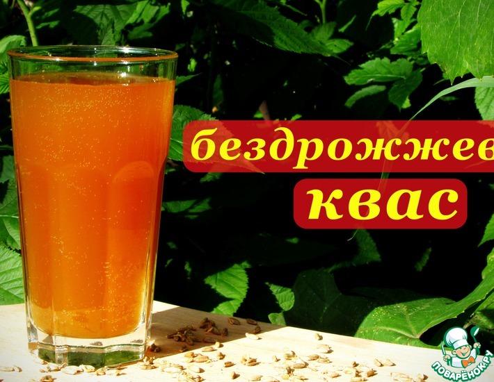 Рецепт: Квас без дрожжей, на основе закваски и ржаного солода (вкус детства)