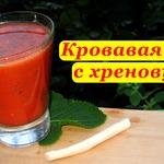 Коктейль Кровавая Мэри с хреновухой, от алкофана
