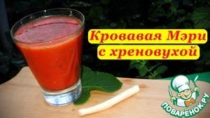 Рецепт Коктейль Кровавая Мэри с хреновухой, от алкофана