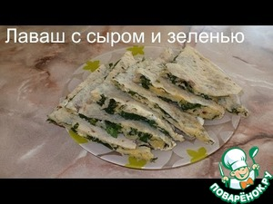 Готовим Как приготовить лаваш с сыром. Лаваш с сыром и зеленью простой рецепт с фото пошагово