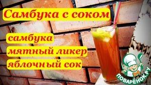 Рецепт Коктейли с самбукой: самбука, мятный ликер, яблочный сок