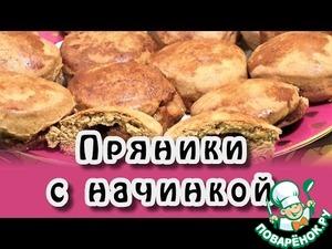 Рецепт Пряники с фруктовой начинкой