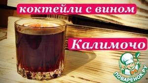 Рецепт Коктейли с вином, Калимочо