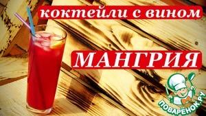 Рецепт Коктейли с вином, Мангрия