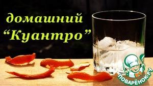 Рецепт Домашний Куантро, рецепт апельсинового ликера