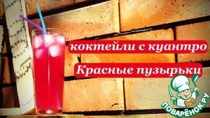 Рецепт Коктейли с куантро, Красные пузырьки