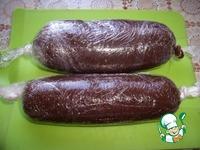 """Шоколадная колбаска """"Салями"""" ингредиенты"""