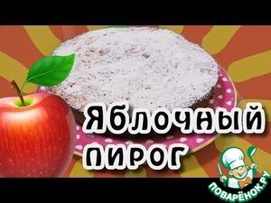 """Рецепт Яблочный пирог """"Нежный"""""""
