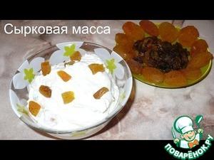Рецепт Сырковая масса (творожная масса)