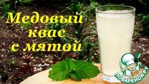 Рецепт Рецепт Кваса, медовый с мятой и лаймом