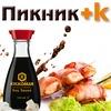"""Конкурс рецептов """"Пикник + К"""""""