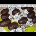 Глазированные сырки (сырки в шоколаде)