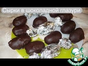 Рецепт Глазированные сырки (сырки в шоколаде)