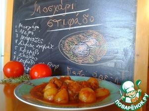 Рецепт Телятина стифадо