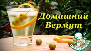 Готовим простой рецепт с фото Домашний Вермут, Vermouth Bianco