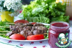 Рецепт Шашлычки из печени на гриле и сливовый соус