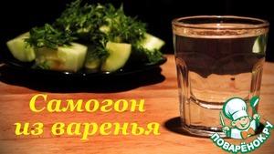 Рецепт Самогон из варенья