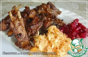 Рецепт Козлятина... с антоновкой и черносливом... в казане