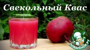 Рецепт Свекольный Квас, простой домашний рецепт, полезный напиток