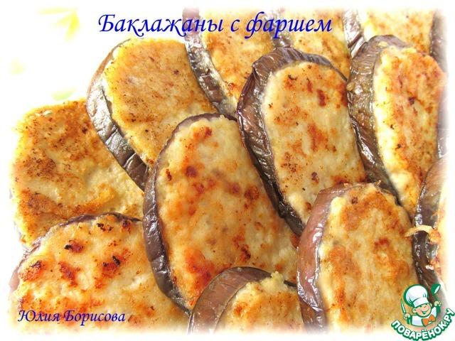 Баклажаны с фаршем на сковороде рецепт пошаговый