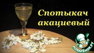 Рецепт Спотыкач акациевый, рецепт приготовления