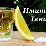 Имитация Текилы, рецепт настойки
