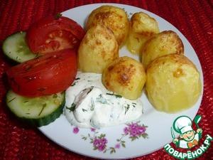 Рецепт Картофель румяный с творожным соусом