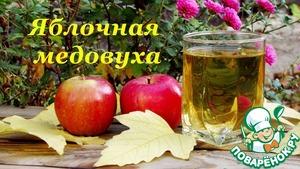 Рецепт Яблочная медовуха
