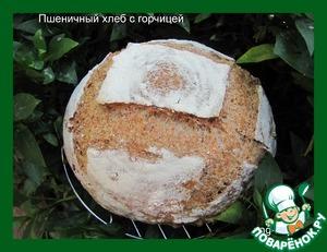 Рецепт Пшеничный хлеб с горчицей