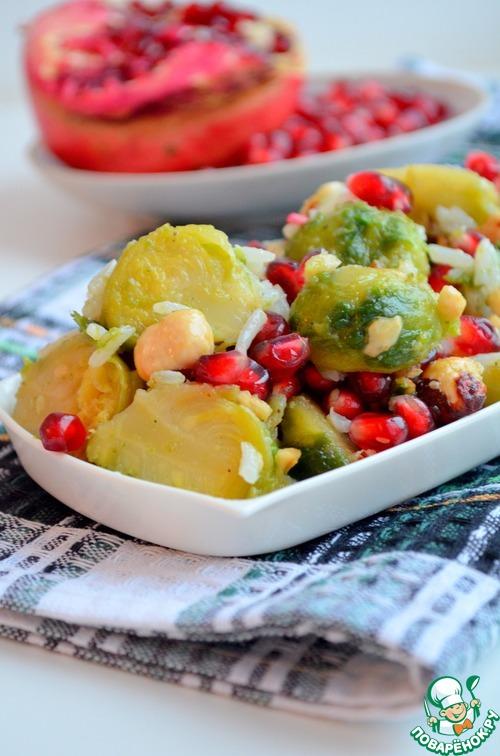 рецепт салат с капустой брюссельской