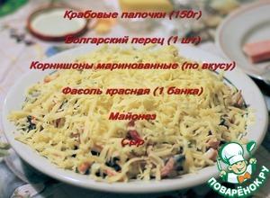 Рецепт Салат из крабовых палочек с фасолью