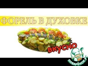 Как готовить Форель запеченная домашний рецепт с фотографиями пошагово