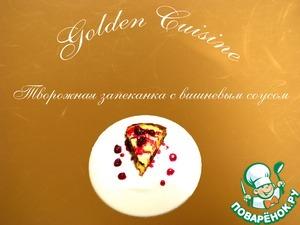 Рецепт Творожная запеканка с вишневым соусом