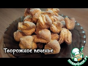 Рецепт: Очень вкусное творожное печенье
