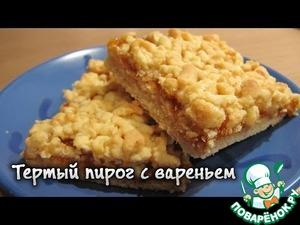 Рецепт Тертый пирог с вареньем