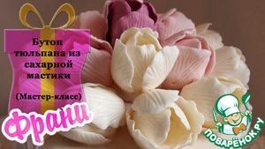 Рецепт Бутон тюльпана из сахарной мастики