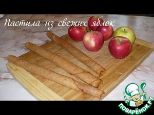 Рецепт Пастила из свежих яблок