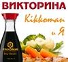 """Викторина """"Kikkoman и Я"""""""