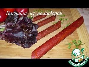 Пастила из помидоров простой пошаговый рецепт приготовления с фотографиями готовим